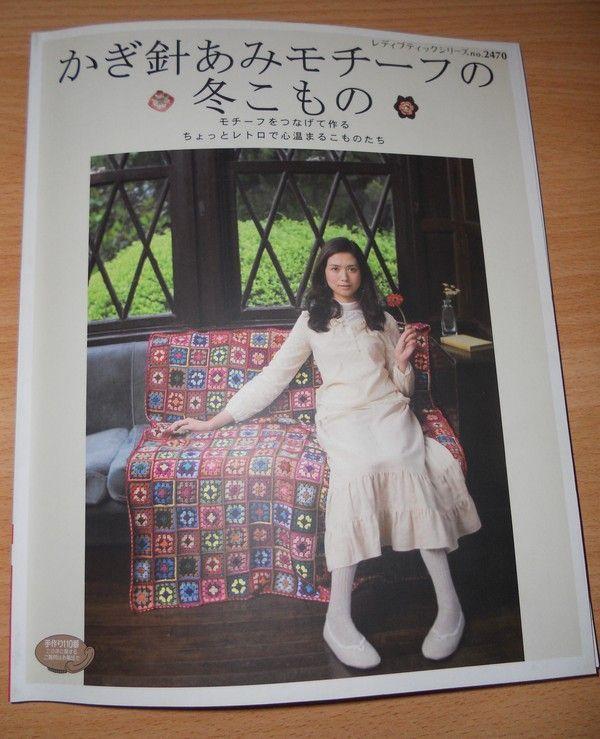 livre crochet japonais. Black Bedroom Furniture Sets. Home Design Ideas